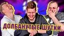 ФУТБОЛЬНЫЕ ПЛОХИЕ ШУТКИ l СУДЬЯ ГЕРМАН ЭЛЬ КЛАСИКО