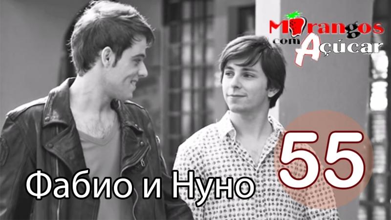 Фабио и Нуно - 55 Эпизод Открытка из Нью Йорка