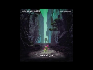 Kygo, Imagine Dragons - Born To Be Yours