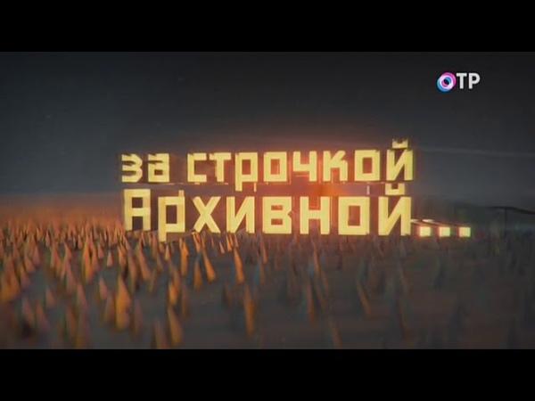 За строчкой архивной... 5 серия. Сталинград. Удар Урана (2018)