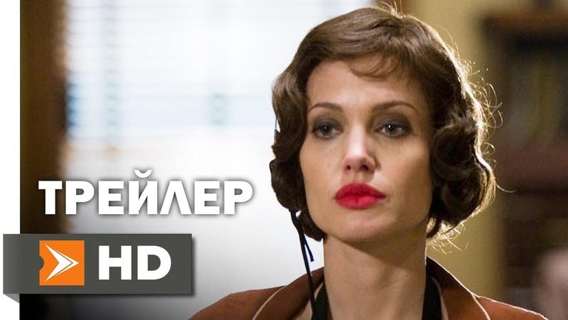 Подмена Официальный Трейлер 1 2008 Анджелина Джоли Джон Малкович Клинт Иствуд
