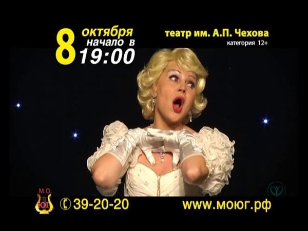 Оперетта Имре Кальмана «Сильва»-г.Таганрог-8.10.2018(реклама)