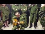 Армейские песни под гитару   И там где Северный кавказ 1 рота распалага))))