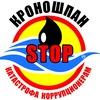 СтопКроношпан - И Вновь Продолжается Бой!