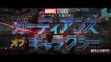 What if GUARDIANS OF THE GALAXY vol 2 had an Anime Opening