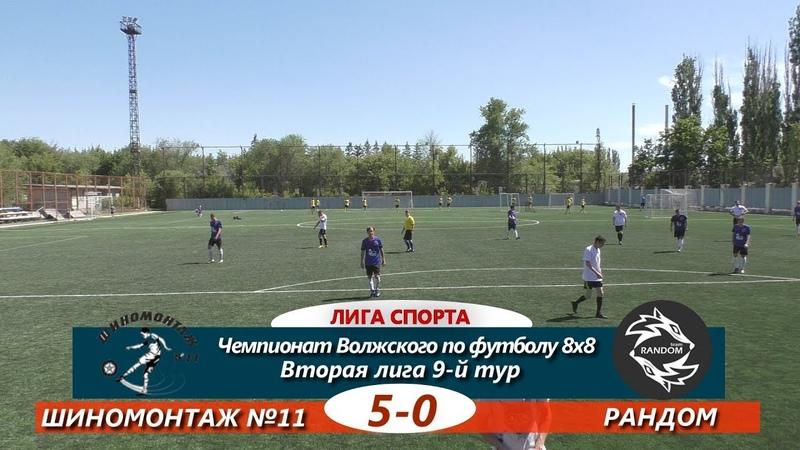 Вторая лига. 9-й тур. Шиномонтаж №11 - Рандом 5-0 ОБЗОР