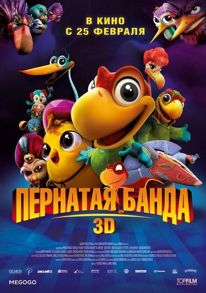 Пернатая банда (2016)