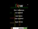 Последнее видео по Flow free