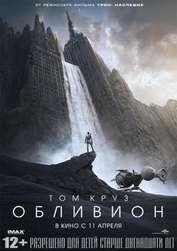 Смотреть Обливион / Oblivion онлайн