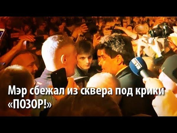 Как мэра Екатеринбурга гнали из сквера с криками Позор! В отставку!