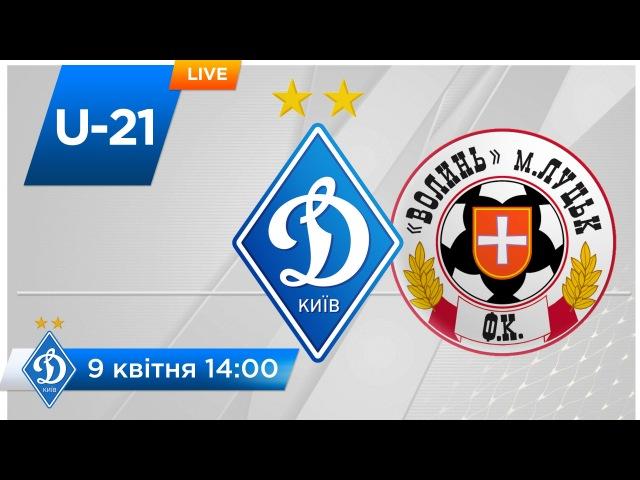 Повний матч 9 04 16 Динамо Київ U 21 vs ФК Волинь U 21 FCDK