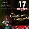 Обучающая сессия Светланы Смирновой 17-18 ноября