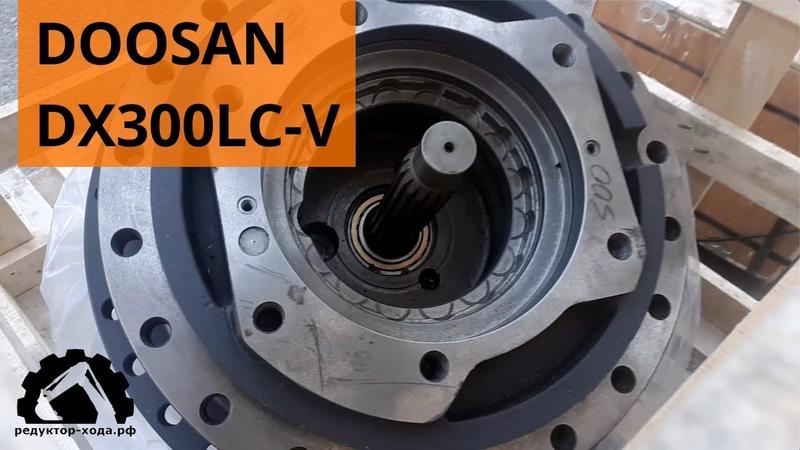 Редуктор хода без гидромотора Doosan DX300LC-V (редуктор-хода.рф)