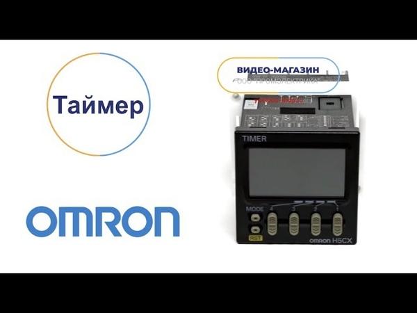Многофункциональный цифровой таймер H5CX-A-N-2 OMRON