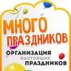 Аниматоры СПб,Детские праздники