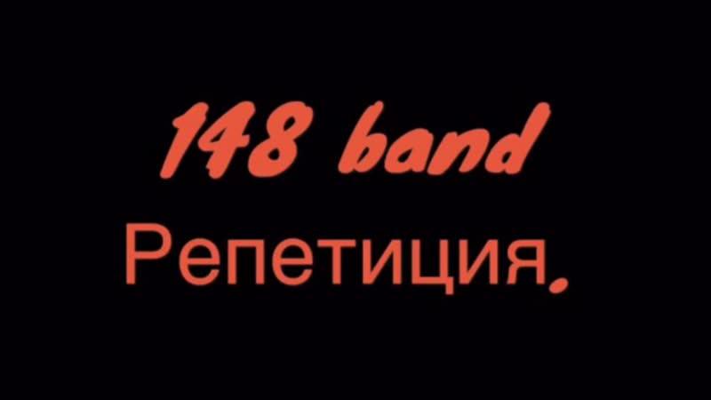 Репетиция 148 band