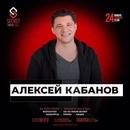 Алексей Кабанов фото #1