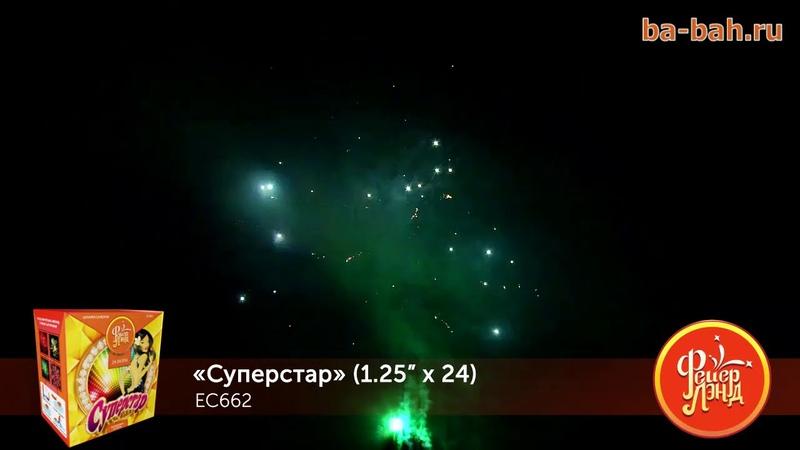Фейерверк ЕС662 Суперстар (1,25 х 24)