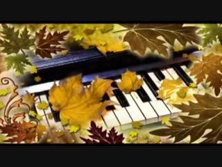 Осенний романс( Тимур Максимов) Автор ролика Светлана Салова