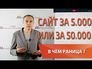 Сайт за 5000 рублей или за 50000 ?