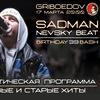 Nevsky Beat\Невский бит. Sad 39 bash 17.03.2019