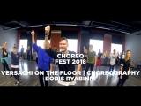 Versace on The Floor | Choreo Fest 2018 | Boris Ryabinin