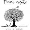 Гнездо Сороки - Цветы на Казанской 43