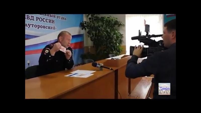 Ялуторовские полицейские обсудили с журналистами профилактику преступлений связанных с фальшивомонетничеством