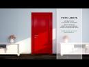 Межкомнатные двери Фрамир Инновационные дверные системы