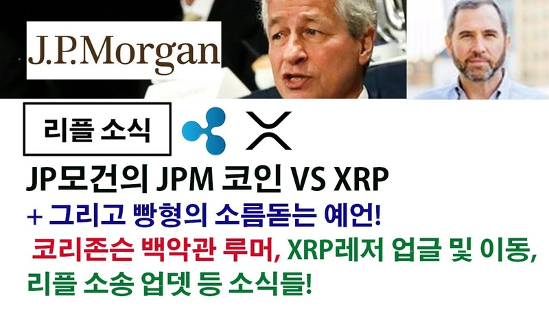 리플정보) JP모건 스테이블 코인 VS XRP - 그리고 빵형의 소름돋는 예언! XRP레저 업글