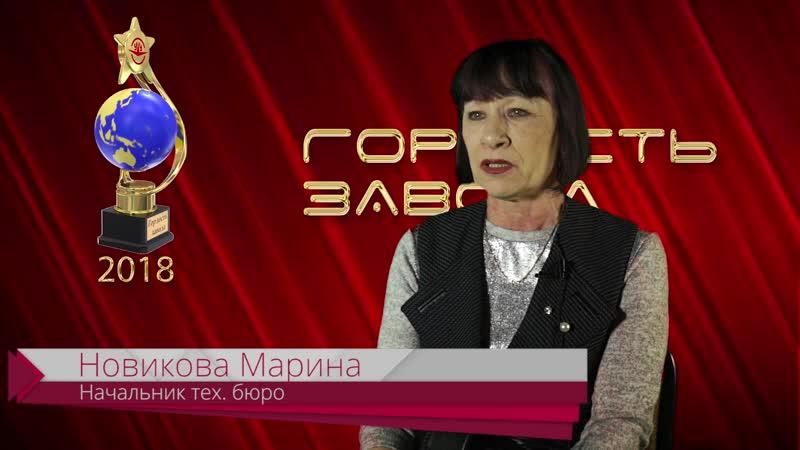 Новикова Марина Олеговна цех 95