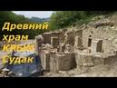 Древний Храм в Крыму, хроника раскопок. Судак, апрель 2018