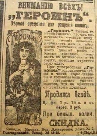 Реклама героина столетней давности.