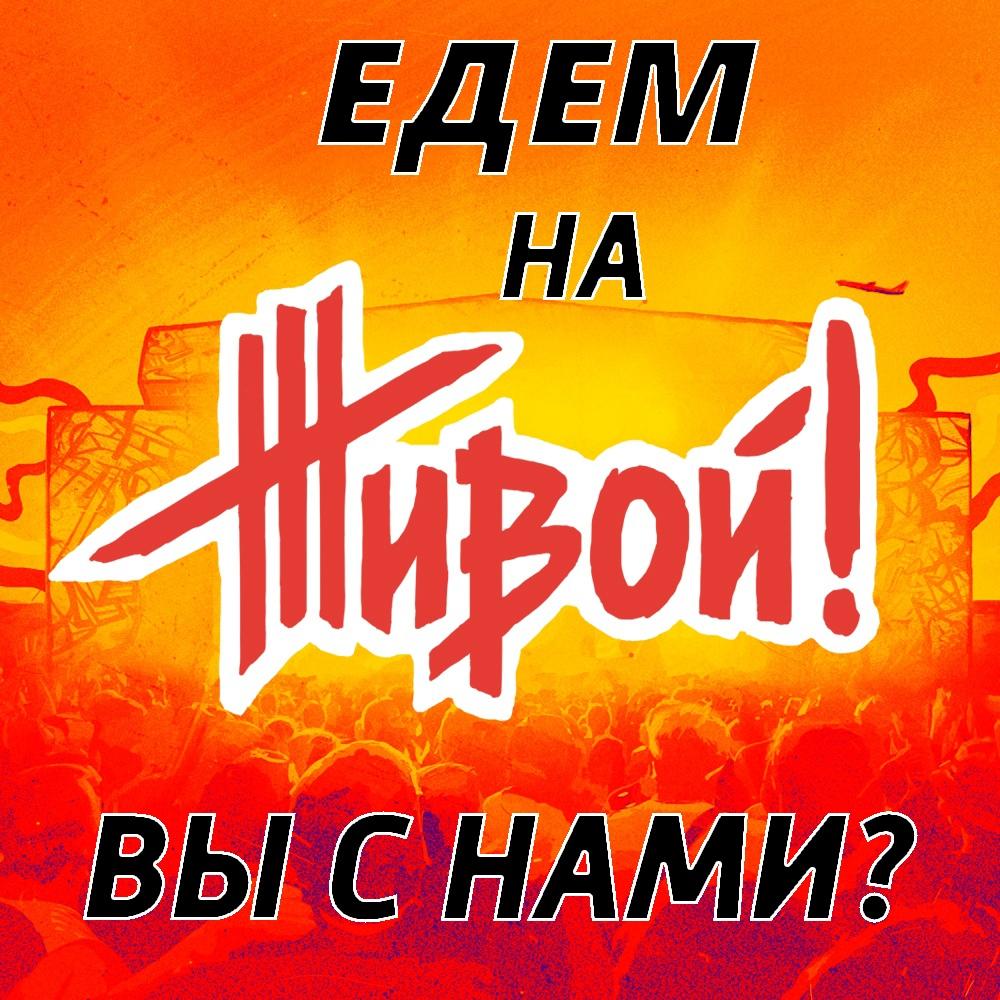 """Афиша Великие Луки Едем на """"ЖИВОЙ!"""" Вы с нами?"""