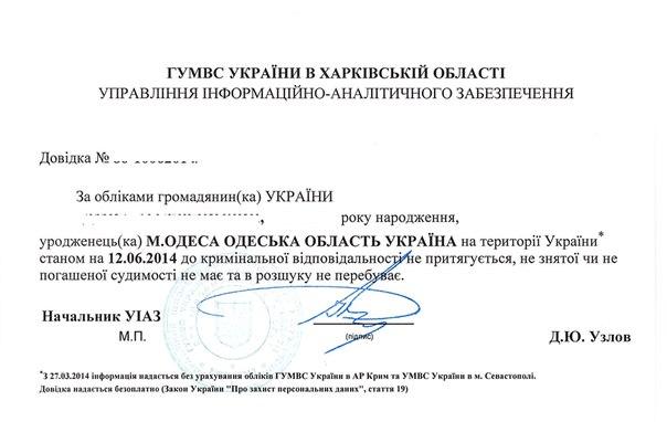 Справка несудимости МВД Харьков