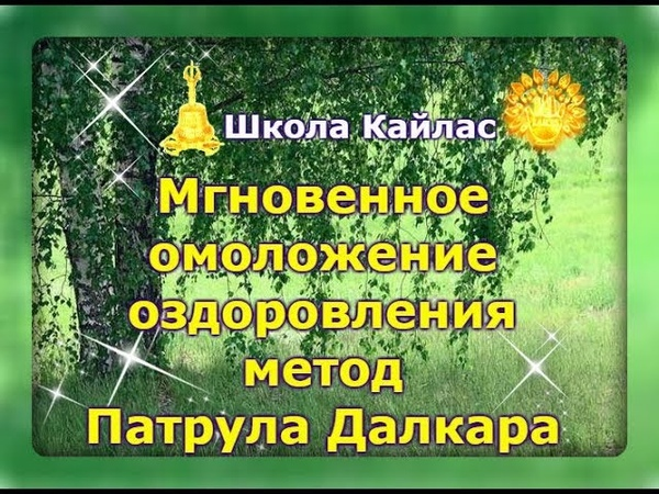 🔶Омоложение Метод Патрула Далкара Эзотерика Школа Кайлас Андрей Дуйко Эзотерика тайные знания