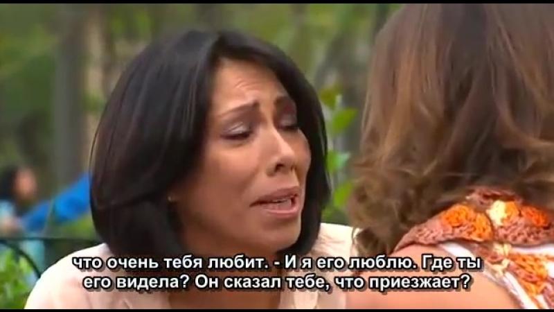 Другая сторона души/La otra cara del alma (116 серия)