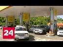 Представитель Роснефти есть претензии к независимым производителям бензина Россия 24