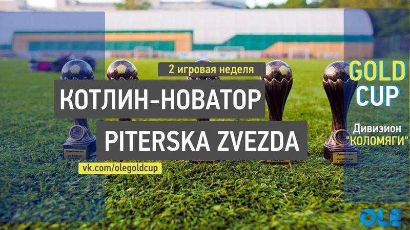 Ole Gold Cup 7x7. Дивизион Коломяги. 2 Тур. Piterska Zvezda - Котлин Новатор