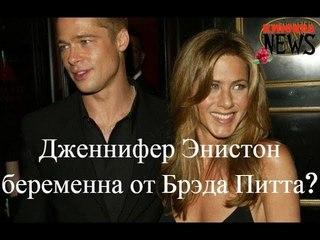 Дженнифер Энистон беременна от Брэда Питта?