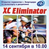 XC Eliminator - 2013