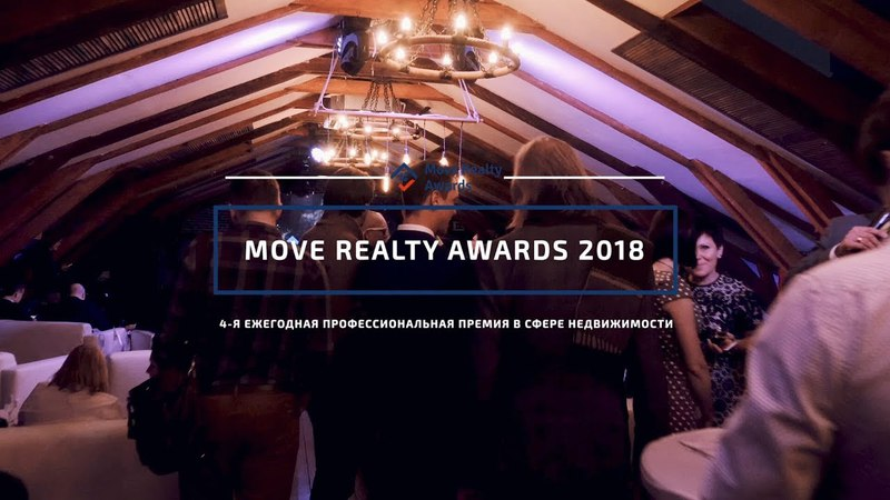 Move Realty Awards 2018 ׀ Moscow ׀ Промо