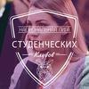 ЦЕНТР РАЗВИТИЯ СТУДЕНЧЕСКОГО САМОУПРАВЛЕНИЯ/ВЛСК
