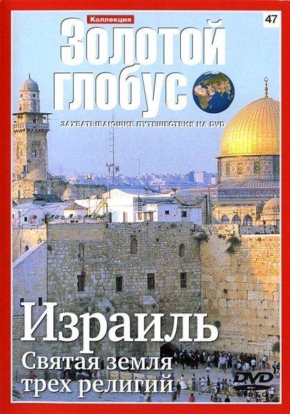 Израиль. Святая земля трех религий