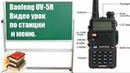 Baofeng UV 5R Урок по радиостанции Рации Baofeng UV5R Инструкция