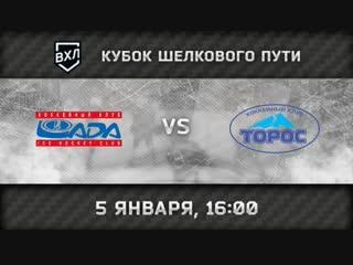 «Лада» Тольятти - «Торос» Нефтекамск