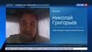 Новости на Россия 24 • Гостей горнолыжной базы встретил бронзовый Путин