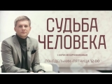 Судьба человека с Борисом Корчевниковым   26.04.2018