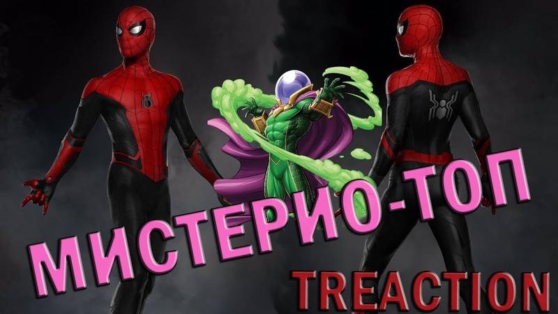 Людина-павук Далеко від дому Реакция на трейлер Человек-паук Вдали от дома