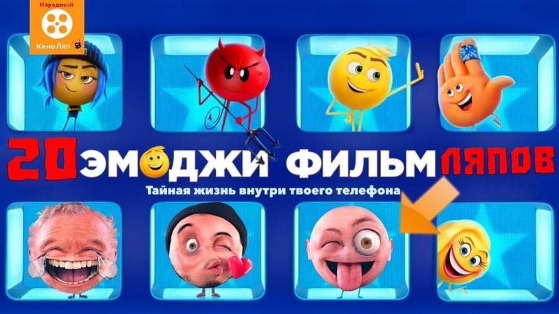 20 ляпов в Эмоджи фильм / The Emoji Movie - Народный КиноЛяп
